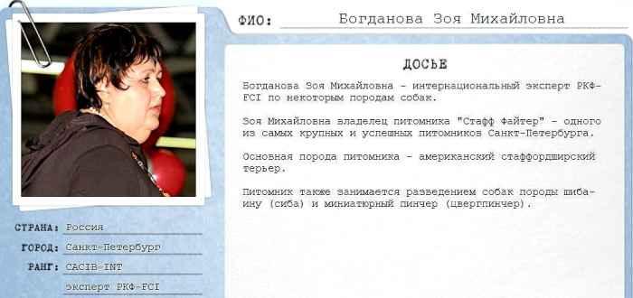 Судья Богданова Зоя Михайловна
