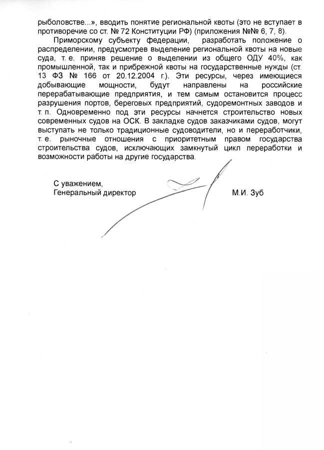 Санкции ЕС: сокрушительный удар по переработке рыбы в России.