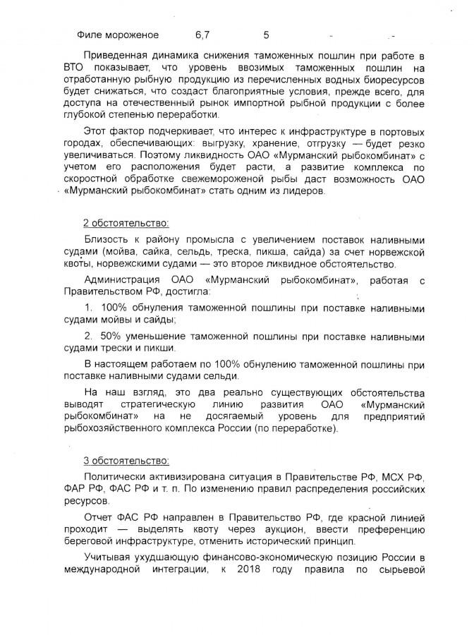 письмо Назарбаеву стр. 4