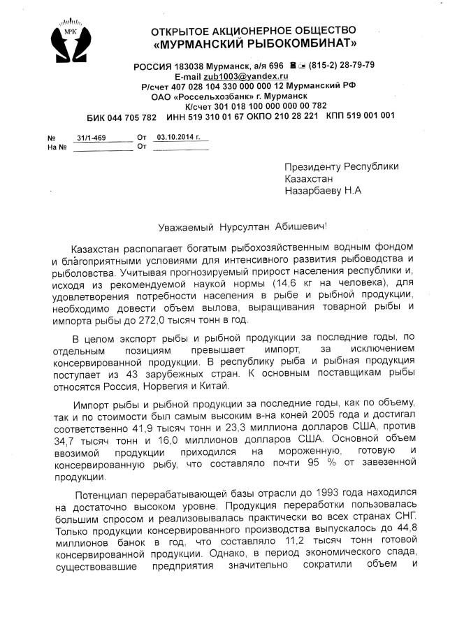 письмо Назарбаеву стр. 1