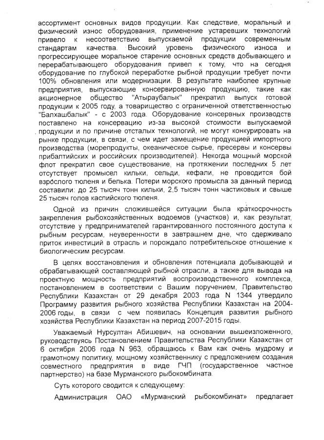 письмо Назарбаеву стр. 2
