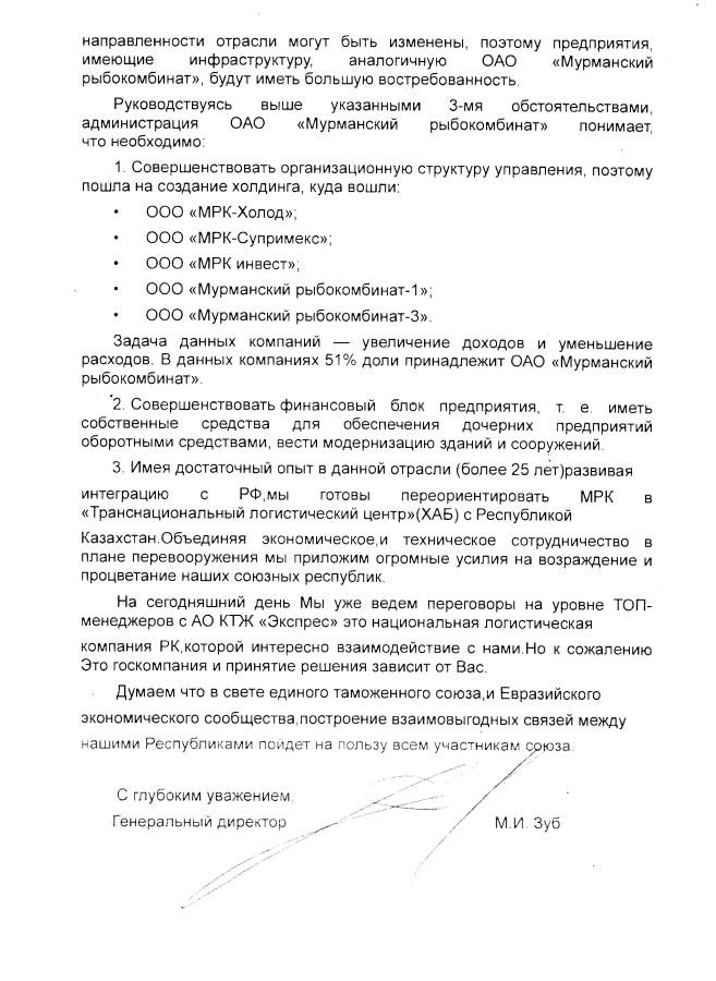 письмо Назарбаеву стр. 5