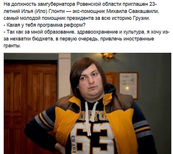ило-глонти