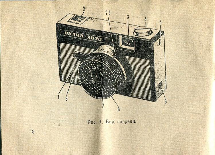 Вилия авто инструкция с картинками