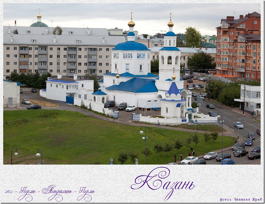 Казань-004