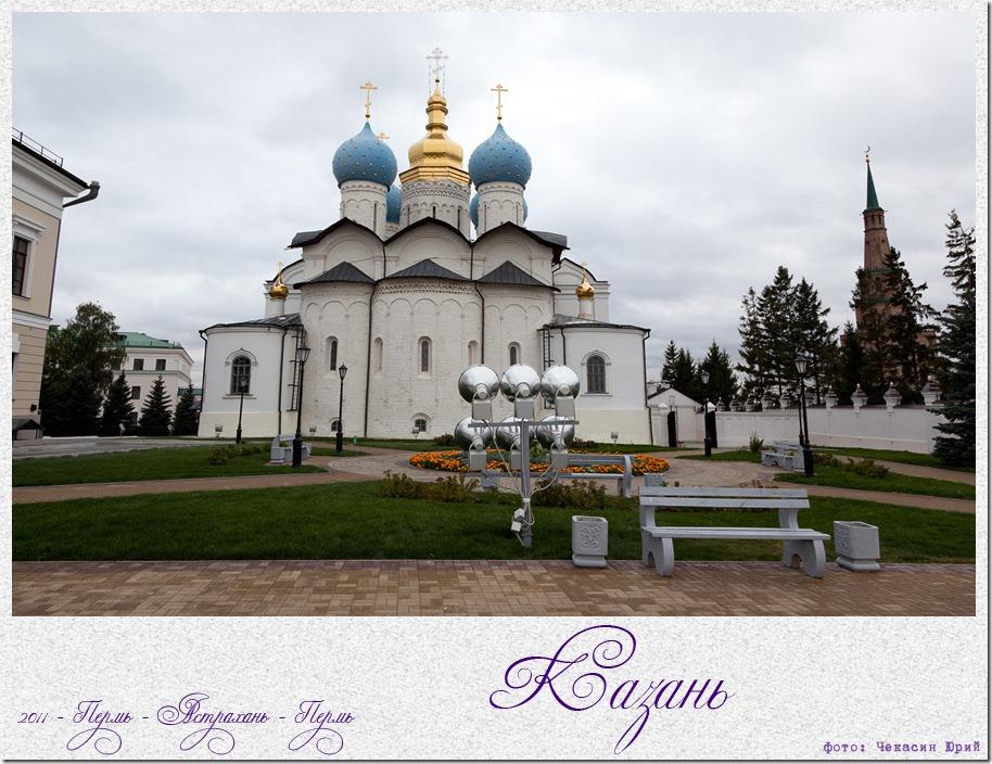 Казань-005