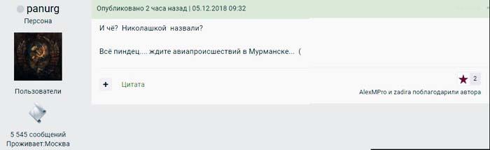 """Пост """"товарища"""" panurg  с форума """"Усадьба Урсы"""" (кликабельно)"""