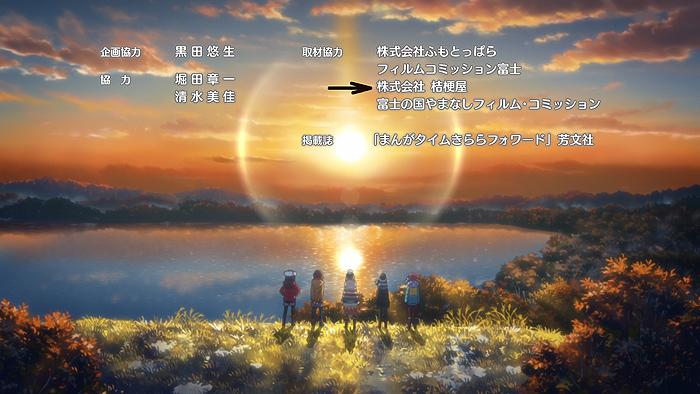 Yuru Camp_s1e02_credits_11