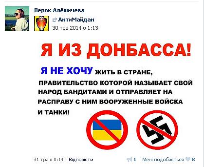 Футболистку Валерию Алешичеву, выгнали из сборной Украины за поддержку ополченцев Донбасса