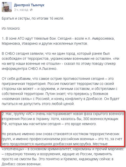 300 русских солдат