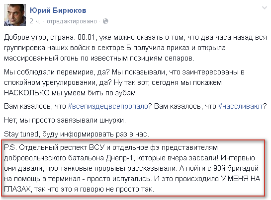 Днепр-1 отказался штурмовать