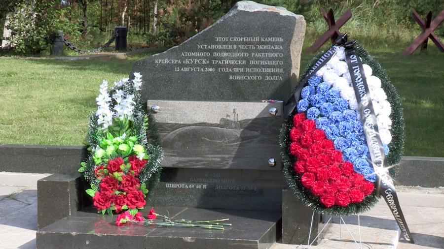 Памятный камень экипажу АПРК К-141