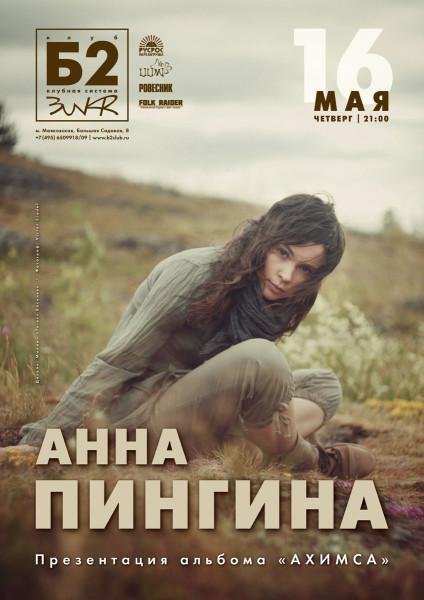 Анна Пингина Презентация альбома