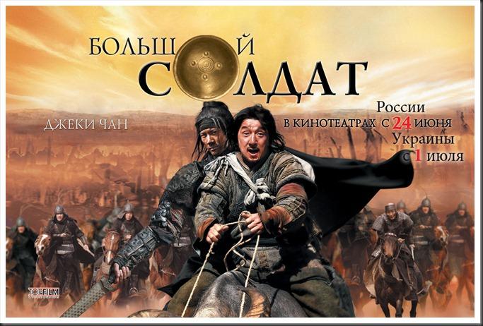 Soldat_1200_gorizontal