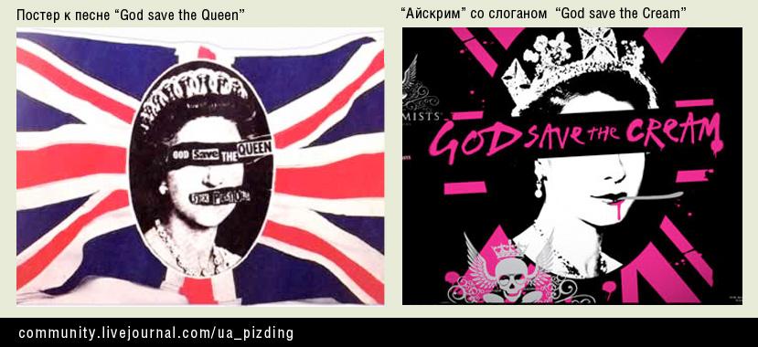 Боже храни королеву