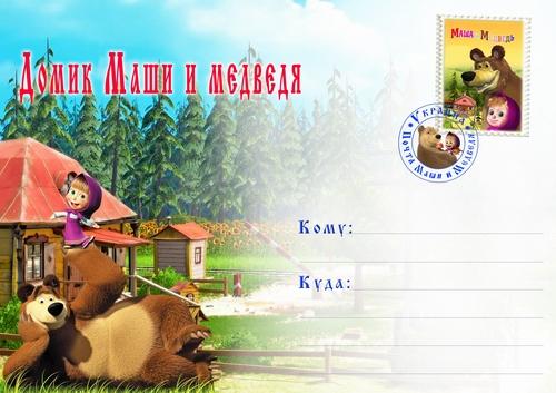 Маша и Медведь конверт