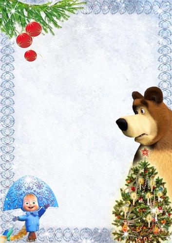 Образец письма от Маши и Медведя