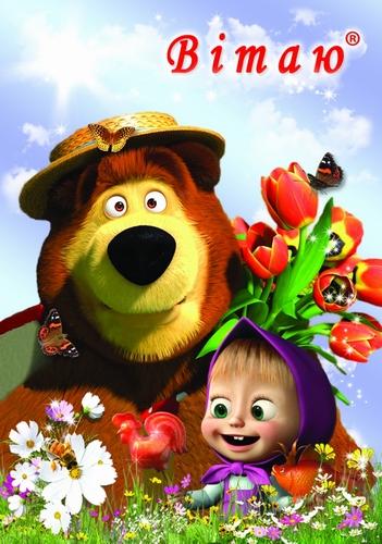 Маша и Медведь календарик