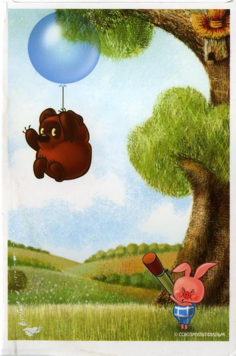 Винни Пух и Пятачок открытка