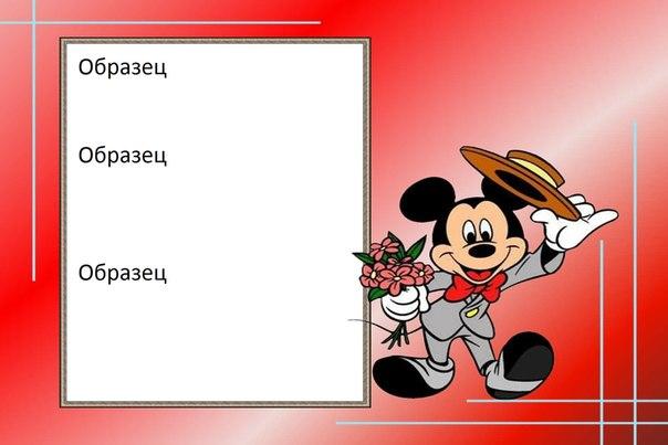 Образец письма от Микки Мауса