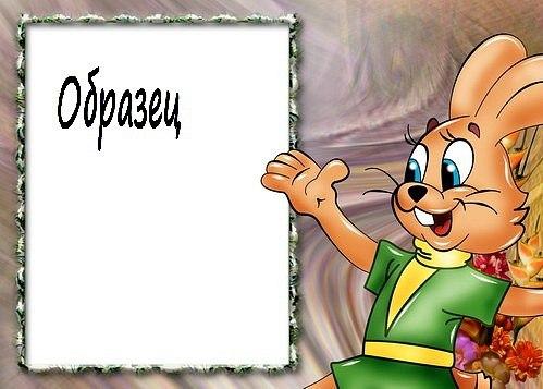 Образец письма от Зайца из Ну, погоди!