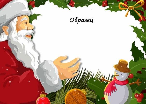 Образец письма от Деда Мороза