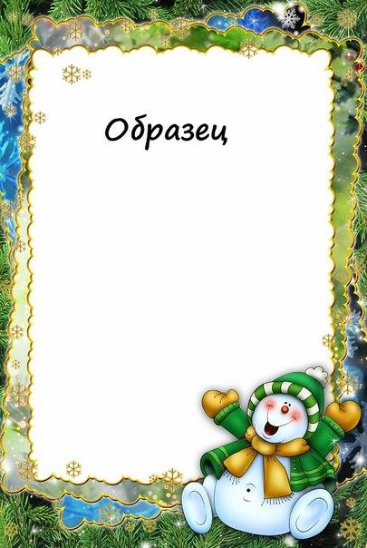Образец письма от Снеговичка