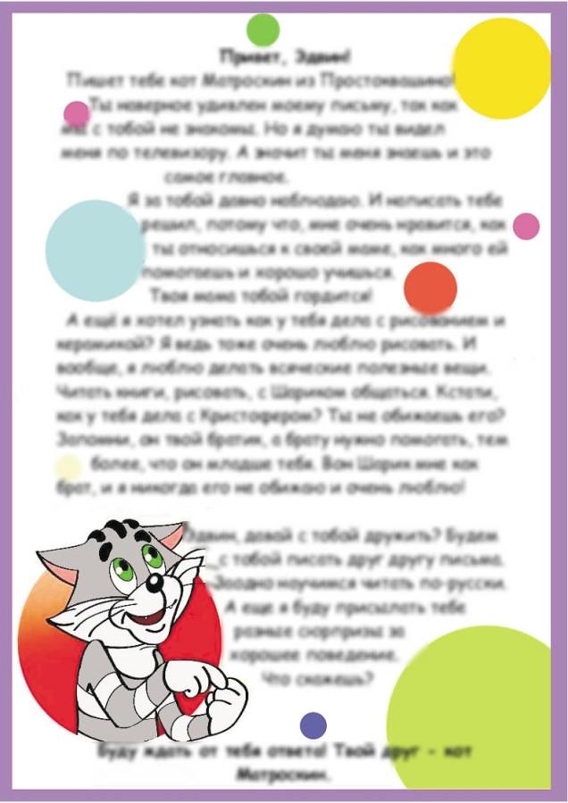 Образец письма от Кота из Простоквашино